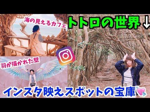 インスタ映えスポット巡りの旅☆ in福岡 【イン映えJOUR …