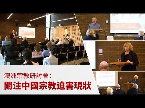 澳洲宗教研討會:關注中國宗教迫害現狀