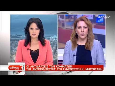 Οι Αντιδράσεις των Κομμάτων της Αντιπολίτευσης στη Συνέντευξη Μητσοτάκη | 10/11/2019 | ΕΡΤ