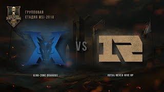 KZ vs RNG – MSI 2018: Групповая стадия. День 4, Игра 1. / LCL