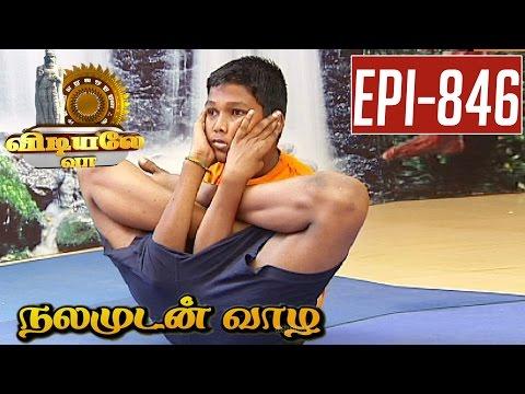 Garpasana-Vidiyale-Vaa-Epi-845-Nalamudan-vaazha-12-08-2016