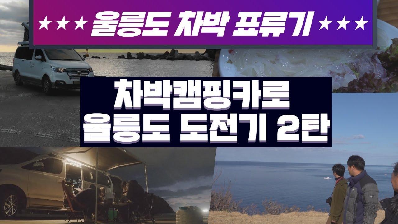 차박캠핑카로 울릉도 도전기 2탄