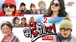 Video Bhadragol, Episode-177, 21-September-2018, By Media Hub Official Channel MP3, 3GP, MP4, WEBM, AVI, FLV Maret 2019