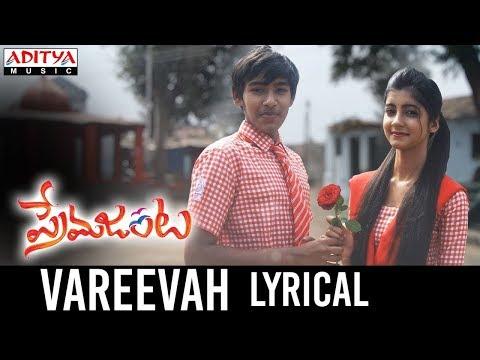 Vareevah Lyrical | Prema Janta Songs
