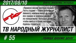 ТВ НАРОДНЫЙ ЖУРНАЛИСТ #55 «Правила жизни честных людей» Павел Болоянгов Айвенго