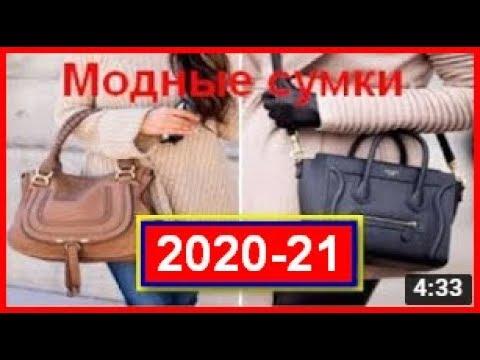 МОДНЫЕ ЖЕНСКИЕ СУМКИ СТИЛЬНЫЕ ТРЕНДЫ 2020 ГОДА видео