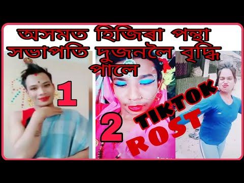 Hijira khantha khovapoti //viral TIKTOK //Assam Rocks