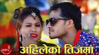 Aahileko Teejma Pira Parya Chha by Sharmila Gurung & Mohan Khadka