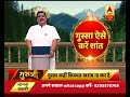 GuruJi With Pawan Sinha: How to control your anger? - Video