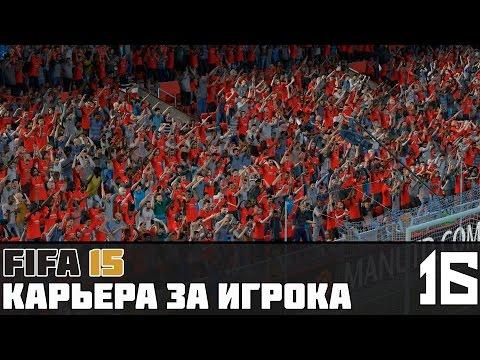 FIFA 15 | Карьера за игрока #16 |