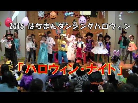 ハロウィンナイト踊ってみました。2015はちまん保育園(福井市)ハロウィンイベントにて