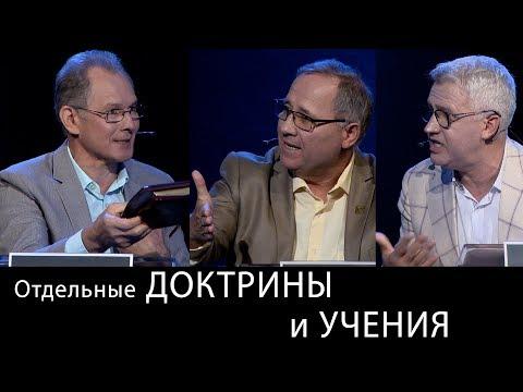 Отдельные доктрины и учения. Международный Пасторский Саммит 2018 - DomaVideo.Ru
