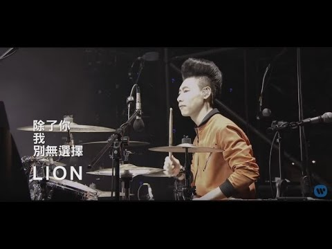 獅子合唱團 LION - 除了你我別無選擇 Nothing but you  (華納official 2016 LION新歌演唱會Music Video)