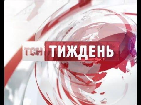 Выпуск ТСН.Тиждень за 25.01.2015 года