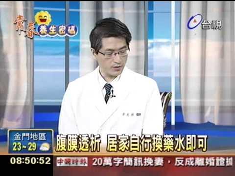 腎臟基本功能喪失須洗腎治療