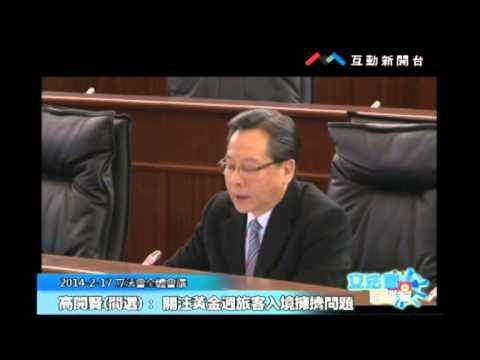 高開賢20140217立法會議