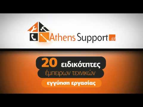 Video of Athens Support