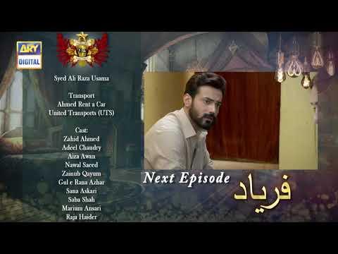 Faryaad Episode 21 - Teaser - ARY Digital Drama