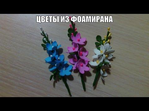 Цветы своими руками из фоамирана мастер класс