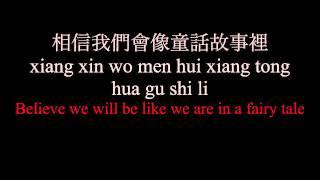 Tong Hua 童话 Fairy Tale   Guang Liang Translated