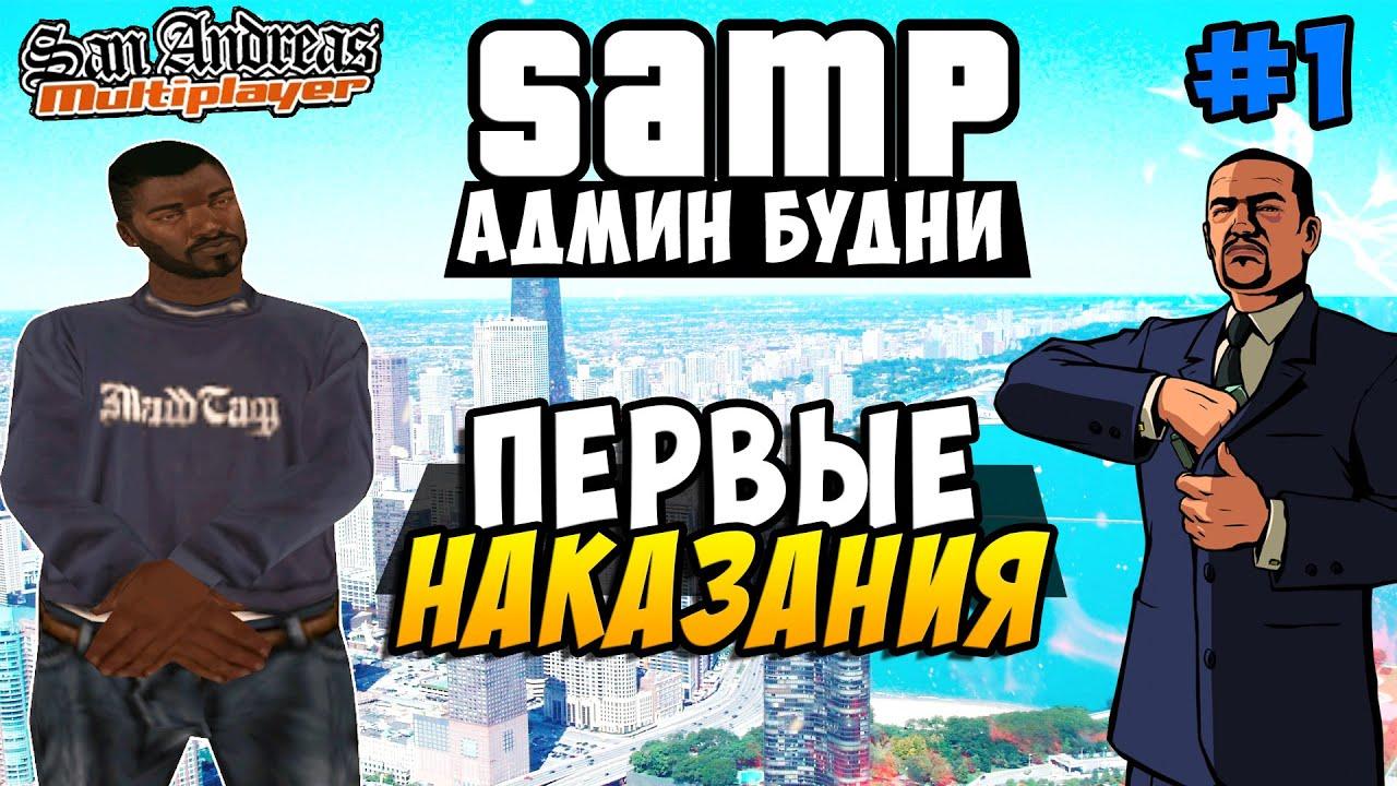 Смотреть онлайн про игры: Админ Будни (SAMP) — Первые Наказания! #1