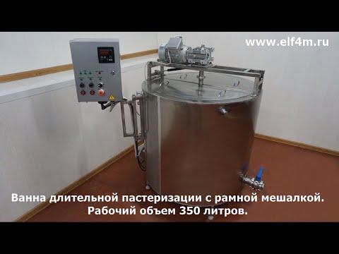 Видео: Ванна длительной пастеризации на 350 литров с рамной мешалкой.