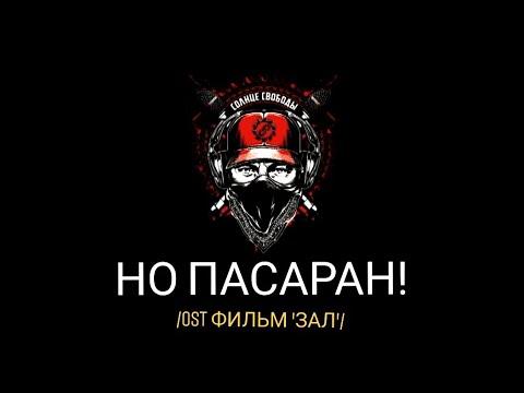 """Солнце Свободы — Но пасаран! (OST """"Зал"""")"""