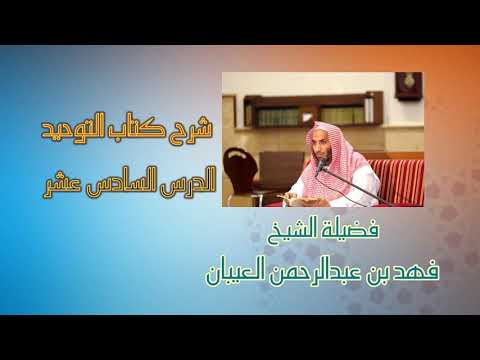16- كتاب التوحيد - ( تتمة باب الشفاعة )