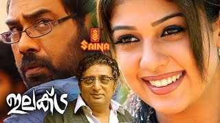 Video Electra Malayalam full movie | Nayanthara, Biju menon, Prakashraj, Manisha Koirala MP3, 3GP, MP4, WEBM, AVI, FLV Maret 2019