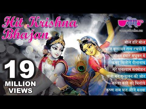 Download Krishna Bhajans 2019 | Hit Krishna Songs Audio Jukebox HD | New Hindi Devotional Songs HD Mp4 3GP Video and MP3
