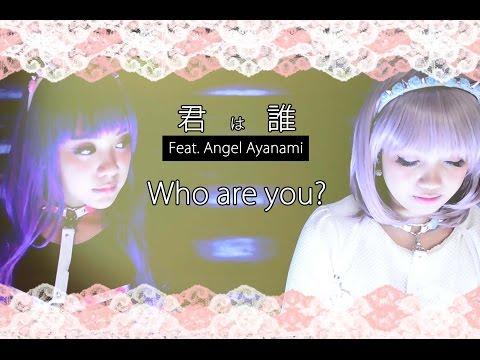 君は誰? 「Who are you?」 (видео)
