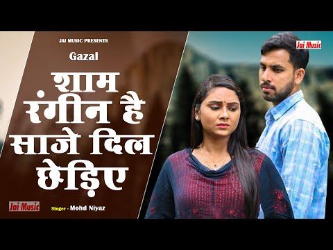 Video शाम रंगीन है साजे दिल छेड़िए (लव सॉन्ग) Sham rangeen hai HD, Singer - Mo. Niyaz download in MP3, 3GP, MP4, WEBM, AVI, FLV January 2017