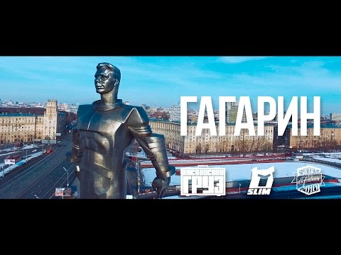 Фото Адвайта & Каспийский Груз & Slim - Гагарин