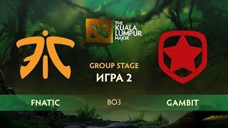 Fnatic vs Gambit (карта 2), The Kuala Lumpur Major   Групповой этап