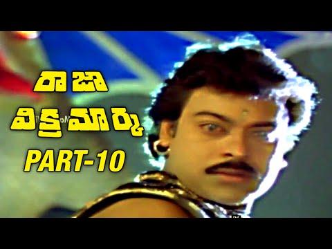 Raja Vikramarka Full Movie - Part 10/13 - Chiranjeevi, Brahmanandam, Amala