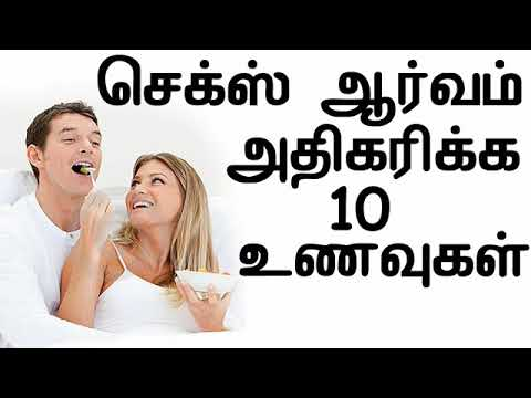 Video செக்ஸ் ஆர்வம் அதிகரிக்க 10 உணவுகள் | Best food to increase sex intrest in tamil download in MP3, 3GP, MP4, WEBM, AVI, FLV January 2017
