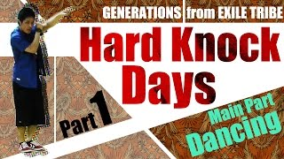 GENERATIONS from EXILE TRIBE「Hard Knock Days」ダンス 振付 サビ①【反転仕様】