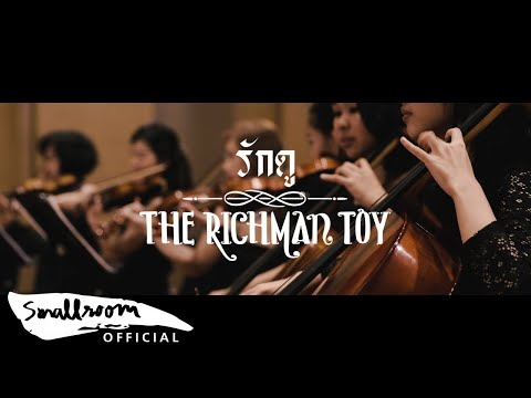 THE RICHMAN TOY - รักดู [Official Teaser]