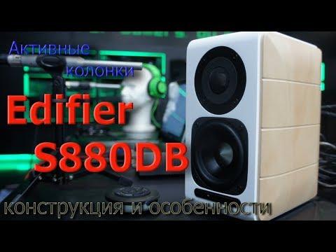 Обзор Edifier S880DB. Конструкция и особенности (видео)