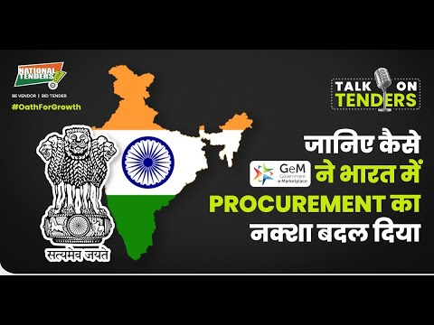 How GeM revolutionized procurement in India|जानिए कैसे GeM ने भारत में procurement का नक्शा बदल दिया