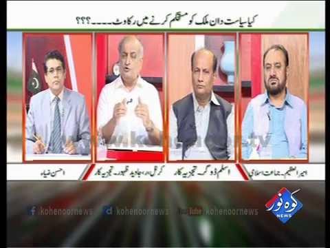 Pakistan Ki Awaaz 09 08 2016