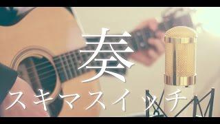 奏 / スキマスイッチ (cover)