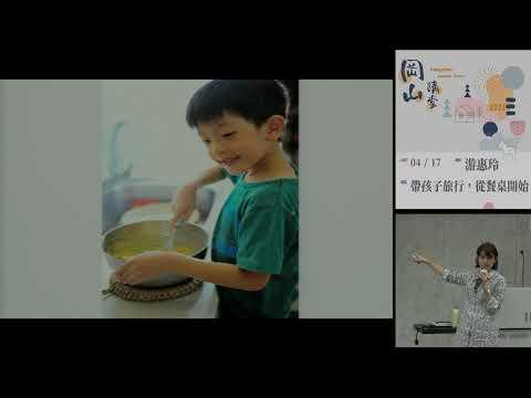 20210417高雄市立圖書館岡山講堂—游惠玲「帶孩子旅行,從餐桌開始」—影音紀錄