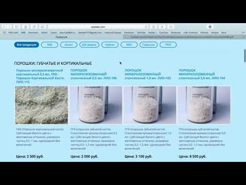 Остео- и мукопластические материалы Лиопласт.  07.02.2017. Часть 6