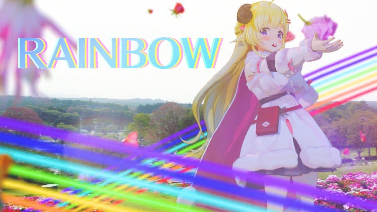 RAINBOW/角巻わため
