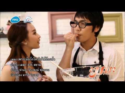 [Official MV] เพราะฉันรักใครไม่ได้อีกแล้ว - เมฆา อาร์ สยาม