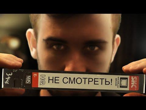 НЕ СМОТРИТЕ ЭТУ КАССЕТУ - DomaVideo.Ru