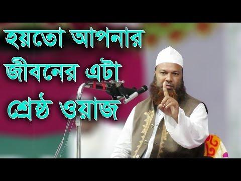 জীবনে যদি  ওয়াজ শুনে কিছু পেতে  চান অবশ্যয় ওয়াজটি শুনুন | Maulana Abdul Basit Khan | bangla waz 2016