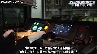 JR東が見せた、自動列車運転装置の完成度(動画あり)