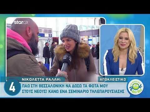 "Video - ""Καρφάρα"" από την Νικολέτα για τον Μαυρίδη μετά τον χωρισμό τους..."